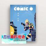 Comic O | Vol.4 | 未來日常