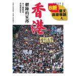 香港鬱躁的家邦 | 本土觀點的香港源流史 | 香港