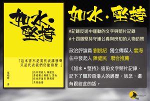 如水堅持| 薈文網 | 香港網上書店 | 香港人 | 反送中 | 香港出版 | 香港 | 誠品 | 博客來 | 網上書店 | 香港人 | 書 | 五大訴求 | 缺一不可 | 林鄭 | 香港政府 | 警察 | 抗爭 | 新聞