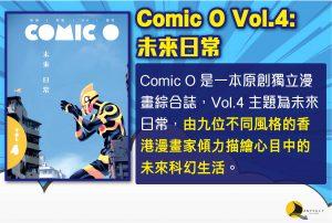Comic O | Vol.4 | 未來日常 | 格子 | 8折優惠|特價$78 | 薈文網 | 香港網上書店 | 漫畫 | 香港出版 | 香港 | 誠品 | 博客來 | 網上書店 | 香港人 | 書 格子 | 未來日常 | 買書 | 訂書 | 讀書 | 免運費 | 香港漫畫