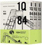 1Q84 | 村上春樹 | 10周年 | 紀念套書