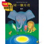 同一個月亮 | 大塊文化 | 新書限時78折優惠 | 薈文網 | 香港網上書店 | 繪本 | 學前圖書 | 圖文書 | 精裝 | 台灣書 | 心理 | 文學 | 編輯推介 | 誠品 | 博客來