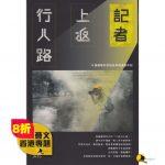 記者上返行人路 | 香港 | 專題 | 8折優惠 | 特價$70 | 薈文網 | 香港網上書店 | 香港人 | 反送中 | 香港出版 | 香港 | 誠品 | 博客來 | 網上書店 | 書 | 五大訴求 | 缺一不可 | 林鄭 | 警察 | 抗爭 | 新聞 | 記者 | 傳媒