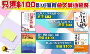 成熟大人回嘴的藝術 | 當時應該說出口的話 | 讓人無法拒絕的神奇字眼 | | 薈文網 | 香港網上書店 | 香港 | 誠品 | 博客來 | 誠品書店 | 網上書店 | 香港人 | 書 | 買書 | 訂書 | 讀書 | 免運費 | 特價書