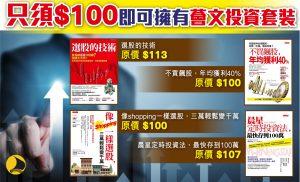 投資系列 | 薈文網 | 香港網上書店 | 香港 | 誠品 | 博客來 | 誠品書店 | 網上書店 | 香港人 | 書 | 書城 | 書展 | 買書 | 訂書 | 讀書 | 免運費 | 特價書 | HKTV | 投資 | 理財 | 金融 | 賺錢
