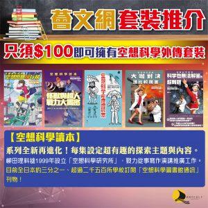 空想科學生活讀本 | 空想世界排行榜 | 怪獸與超人戰力大揭密 | 大咖對決誰比較厲害 | 科學也無法解答的超難題 | 香港 | 誠品 | 博客來 | 網上書店 | 香港人 | 書 | 買書 | 訂書 | 免運費 | 特價書 | HKTV | 空想科學 | 親子 | 空想科學世界 | 科學 | 漫畫 | 日本漫畫