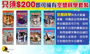 薈文網 | 香港網上書店 | 香港 | 誠品 | 博客來 | 網上書店 | 香港人 | 書 | 買書 | 訂書 | 讀書 | 免運費 | 特價書 | HKTV | 空想科學 | 親子 | 空想科學世界 | 科學 | 漫畫 | 日本漫畫