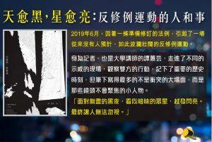 天愈黑星愈亮 | 修例運動的人和事 | 香港專題 | 8折優惠 | 特價$118 | 薈文網 | 香港網上書店 | 香港人 | 反送中 | 香港出版 | 香港 | 誠品 | 博客來 | 網上書店 | 書 | 五大訴求 | 缺一不可 | 林鄭 | 警察 | 抗爭 | 新聞 | 譚蕙芸