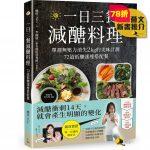 一日三餐減醣料理 | 單週無壓力消失2kg的美味計劃 | 72道低醣速瘦搭配餐