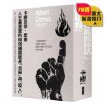 卡繆思想套書 | 薛西弗斯的神話 | 反抗者 | 文學小說 | 翻譯文學 | 法國文學 | 大塊文化 | 薈文網 | 網上書店 | 特價書 | 台灣 | 誠品 | 博客來 |