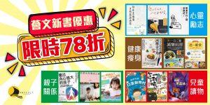 薈文網 | 網上書店 | 書店 | 買書 | 訂書 | 免運費 | 特價書 | 台灣出版 | 誠品 | 博客來 | 香港人 | 書 | 香港出版 | 香港網上書店