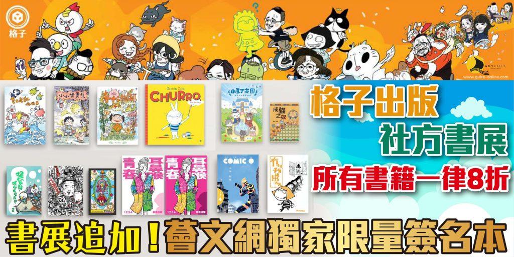 薈文網 | 香港網上書店 | 香港人 | 格子 | 香港出版 | 香港 | 誠品 | 博客來 | 網上書店 | 書 | 草日 | 漫畫 | 繪本 | 親子丼 | 黎達達榮 | 草日漫畫 | 文地