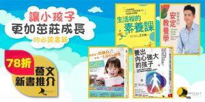 薈文網 | 網上書店 | 書店 | 買書 | 訂書 | 免運費 | 特價書 | 台灣出版 | 誠品 | 博客來 | 親子 | 書 | 教育 | 育兒 | 學前教育 | babykingdom | 養出內心強大的孩子 | 生活裡的素養課 | 羅寶鴻的安定教養學 | 教會孩子照顧自己