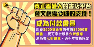 薈文網 | 網上書店 | 書店 | 買書 | 訂書 | 免運費 | 特價書 | 台灣出版 | 誠品 | 博客來 | 香港人 | 書 | 香港出版 | 香港網上書店 | 新書 | 會員
